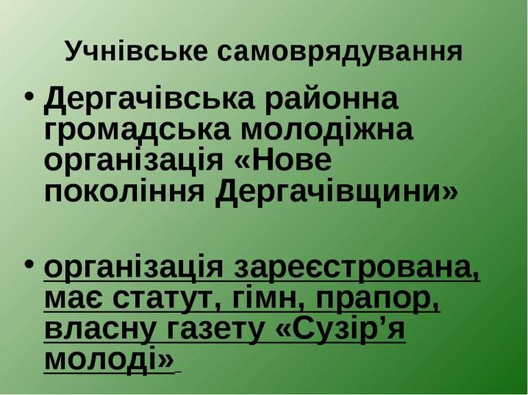Учнівське самоврядування Дергачівська районна громадська молодіжна організаці...