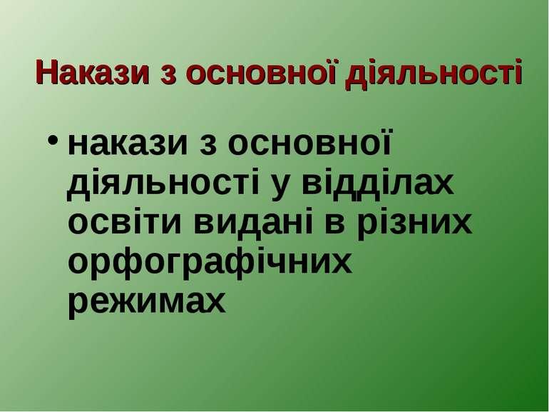 Накази з основної діяльності накази з основної діяльності у відділах освіти в...