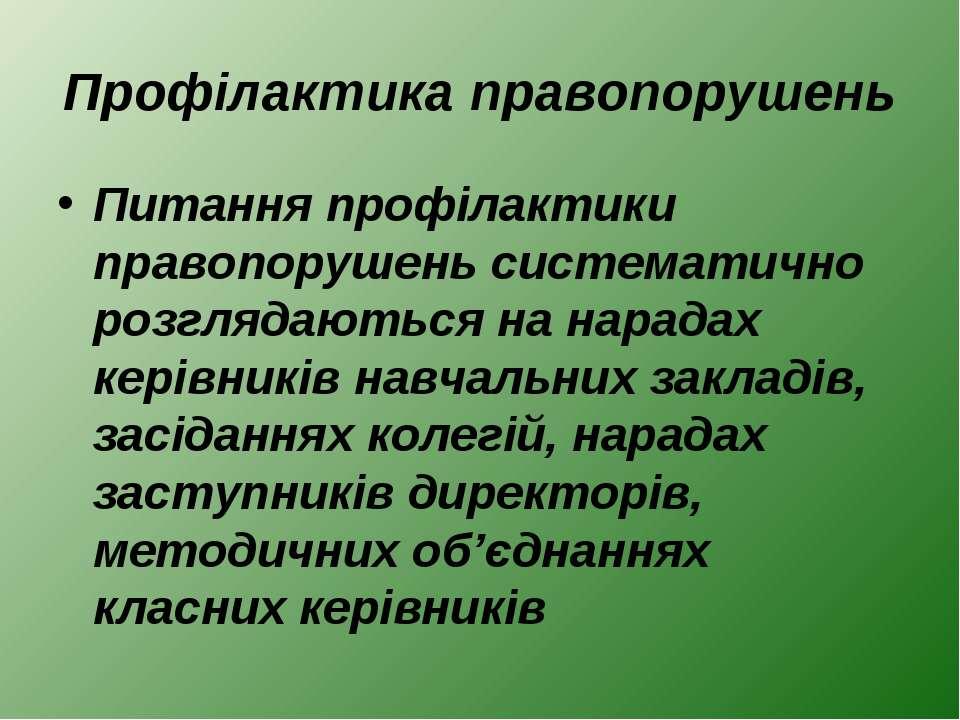 Профілактика правопорушень Питання профілактики правопорушень систематично ро...