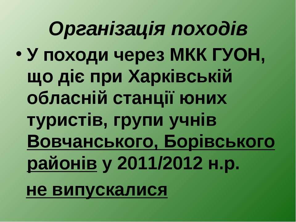 Організація походів У походи через МКК ГУОН, що діє при Харківській обласній ...