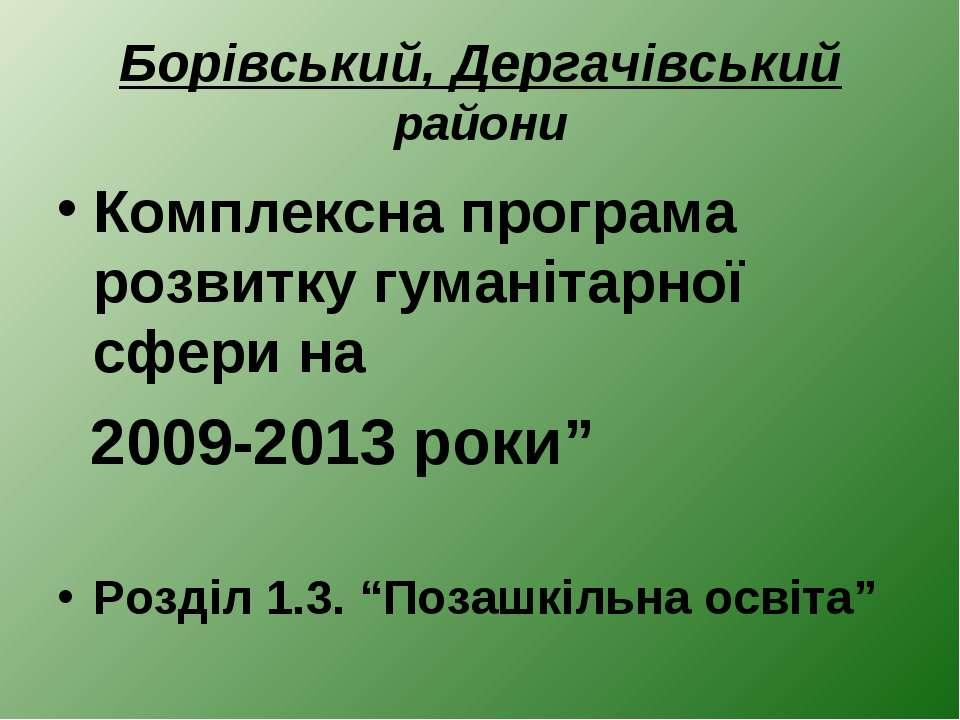Борівський, Дергачівський райони Комплексна програма розвитку гуманітарної сф...