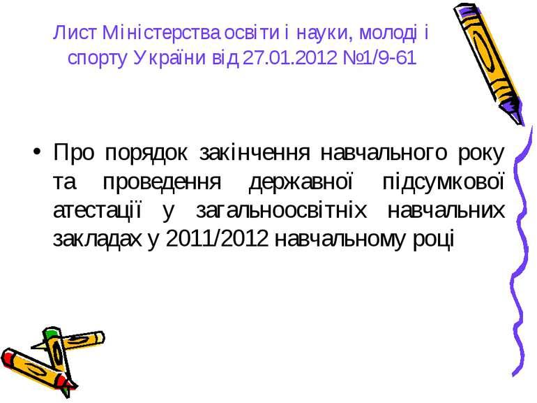 Лист Міністерства освіти і науки, молоді і спорту України від 27.01.2012 №1/9...