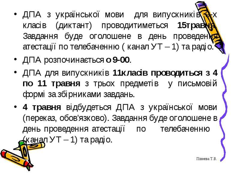 ДПА з української мови для випускників 9-х класів (диктант) проводитиметься 1...