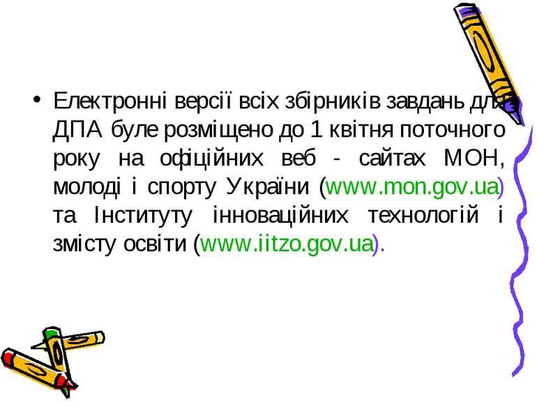 Електронні версії всіх збірників завдань для ДПА буле розміщено до 1 квітня п...