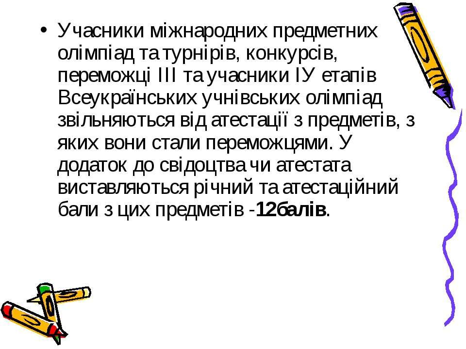 Учасники міжнародних предметних олімпіад та турнірів, конкурсів, переможці ІІ...