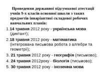 Проведення державної підсумкової атестації учнів 9-х класів основної школи з ...