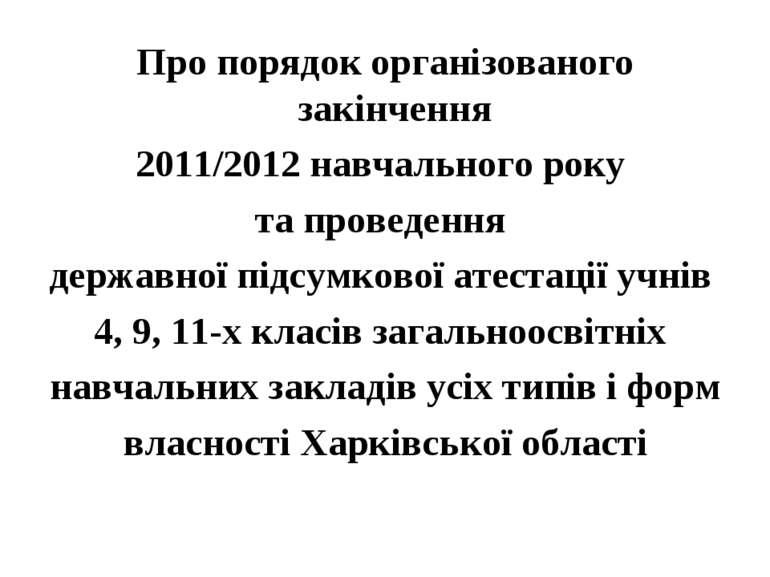 Про порядок організованого закінчення 2011/2012 навчального року та проведенн...