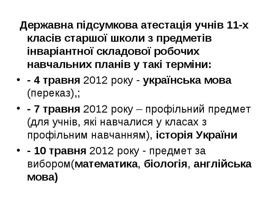 Державна підсумкова атестація учнів 11-х класів старшої школи з предметів інв...
