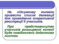 На підсумкову колегію привести список делегації для проведення оперативної ре...