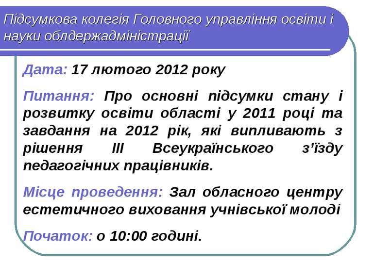 Дата: 17 лютого 2012 року Питання: Про основні підсумки стану і розвитку осві...