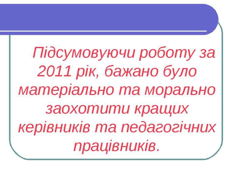 Підсумовуючи роботу за 2011 рік, бажано було матеріально та морально заохотит...
