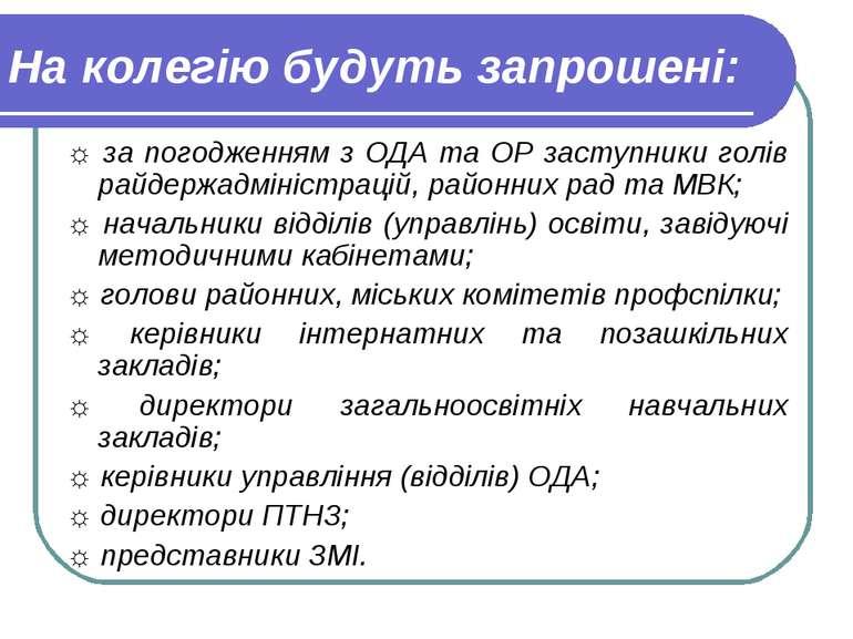 На колегію будуть запрошені: ☼ за погодженням з ОДА та ОР заступники голів ра...