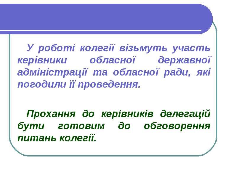 У роботі колегії візьмуть участь керівники обласної державної адміністрації т...