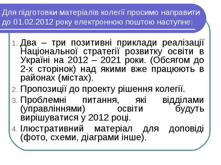 Для підготовки матеріалів колегії просимо направити до 01.02.2012 року електр...