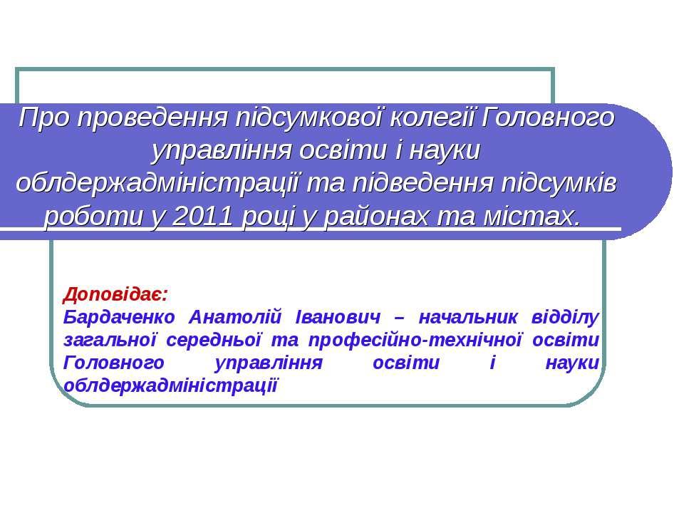 Доповідає: Бардаченко Анатолій Іванович – начальник відділу загальної середнь...