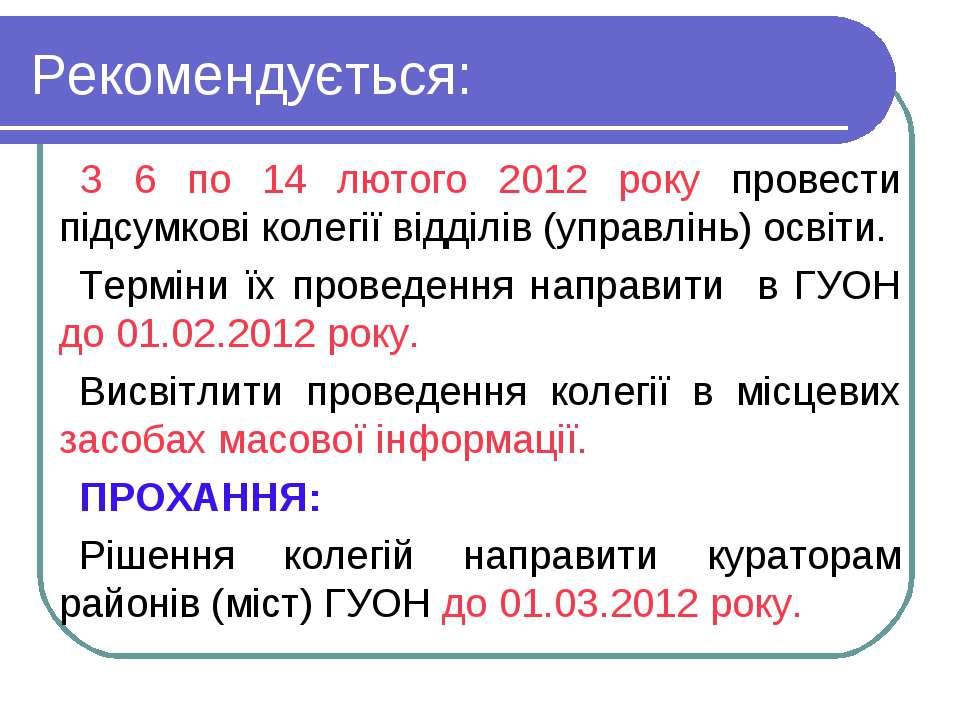 Рекомендується: З 6 по 14 лютого 2012 року провести підсумкові колегії відділ...
