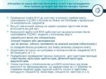 Відповідно до наказу МОН від 18.09.2009 р. № 873 «Про затвердження Умов прийо...