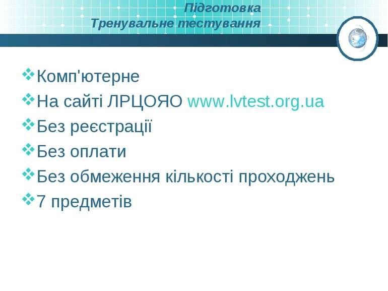 Підготовка Тренувальне тестування Комп'ютерне На сайті ЛРЦОЯО www.lvtest.org....