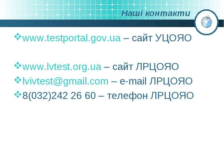Наші контакти www.testportal.gov.ua – сайт УЦОЯО www.lvtest.org.ua – сайт ЛРЦ...