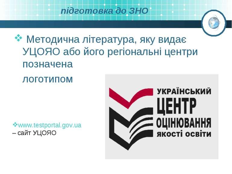 підготовка до ЗНО Методична література, яку видає УЦОЯО або його регіональні ...