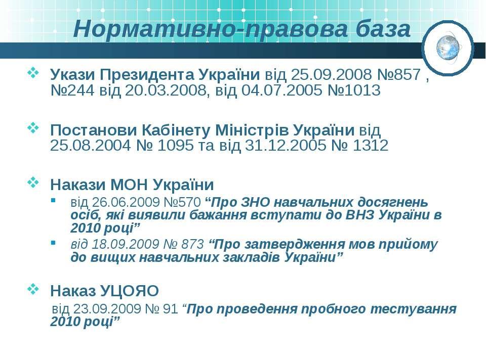 Нормативно-правова база Укази Президента України від 25.09.2008 №857 , №244 в...