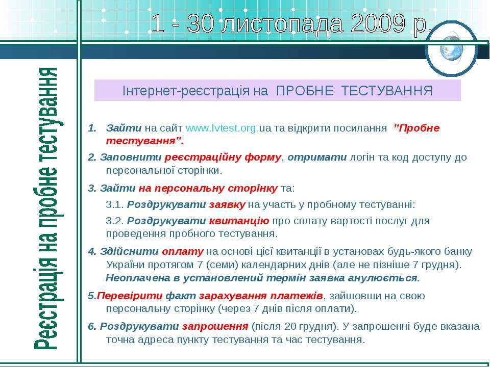 Інтернет-реєстрація на ПРОБНЕ ТЕСТУВАННЯ Зайти на сайт www.lvtest.org.ua та в...