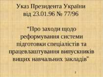 """Указ Президента України від 23.01.96 № 77/96 """"Про заходи щодо реформування си..."""