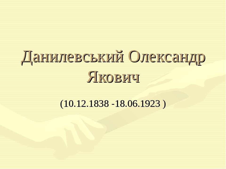 Данилевський Олександр Якович (10.12.1838 -18.06.1923 )