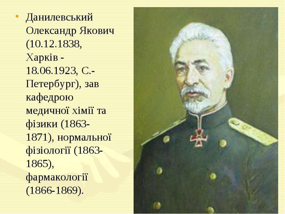 Данилевський Олександр Якович (10.12.1838, Харків - 18.06.1923, С.-Петербург)...