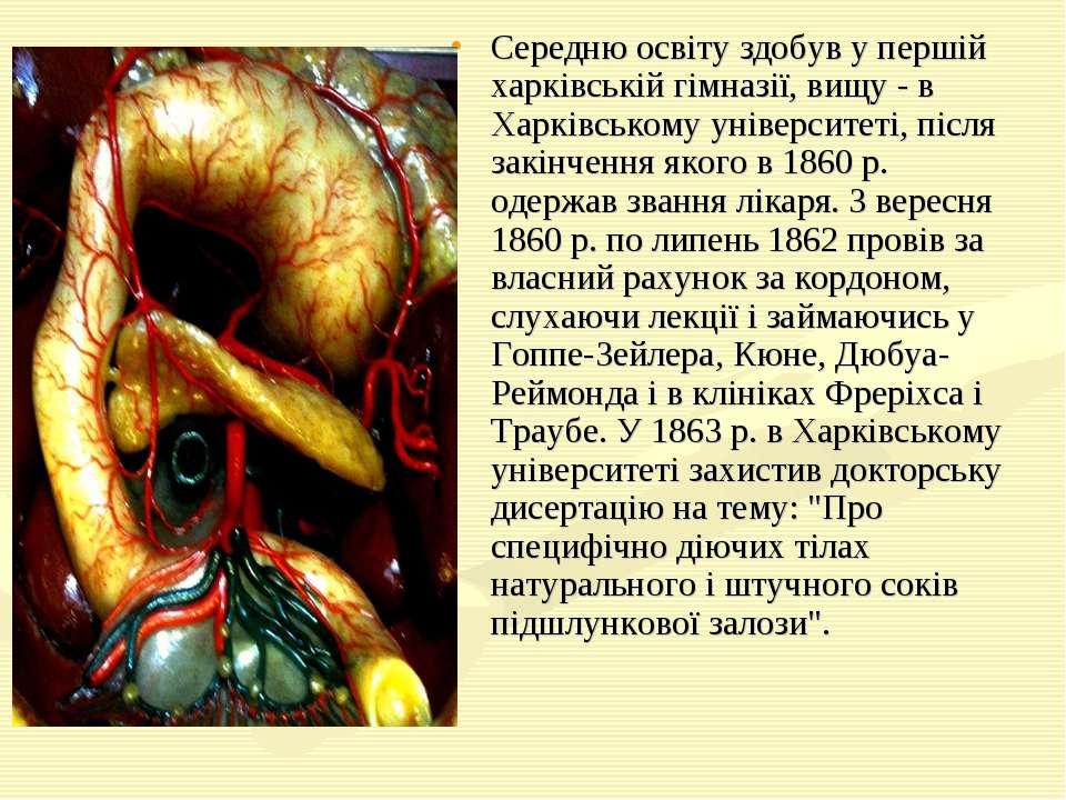 Середню освіту здобув у першій харківській гімназії, вищу - в Харківському ун...
