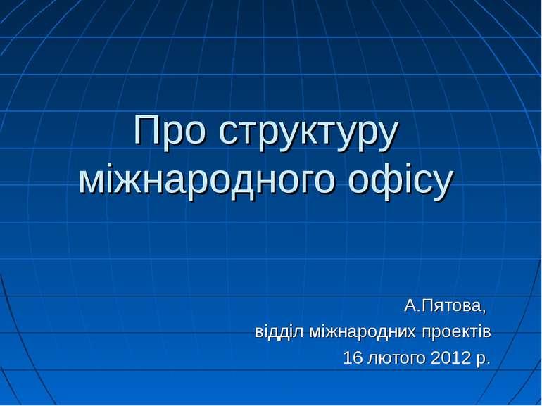 Про структуру міжнародного офісу А.Пятова, відділ міжнародних проектів 16 лют...