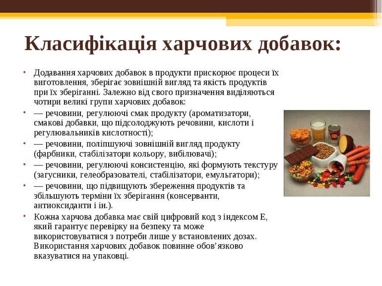 Класифікація харчових добавок: Додавання харчових добавок в продукти прискорю...