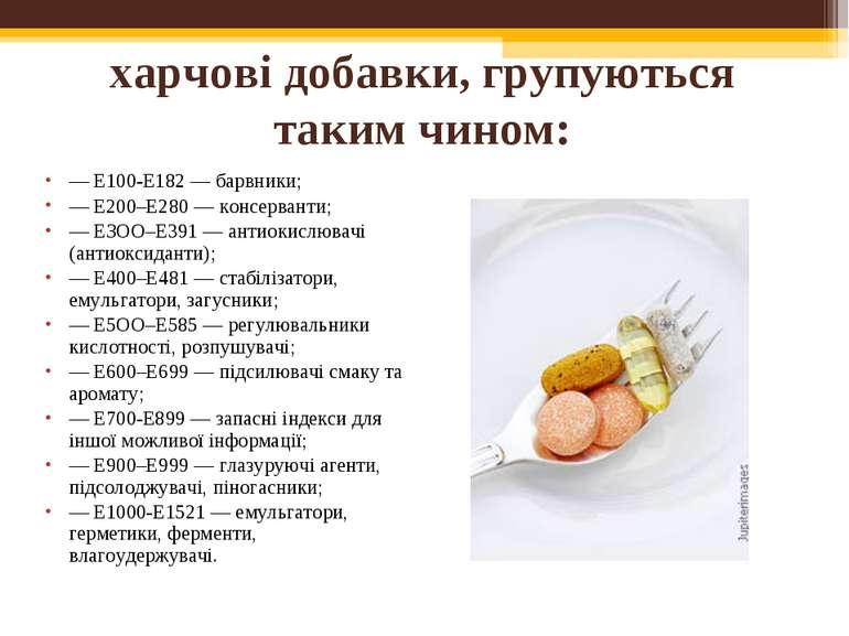 харчові добавки, групуються таким чином: — Е100-Е182 — барвники; — Е200–Е280 ...