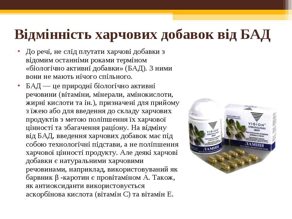 Відмінність харчових добавок від БАД До речі, не слід плутати харчові добавки...