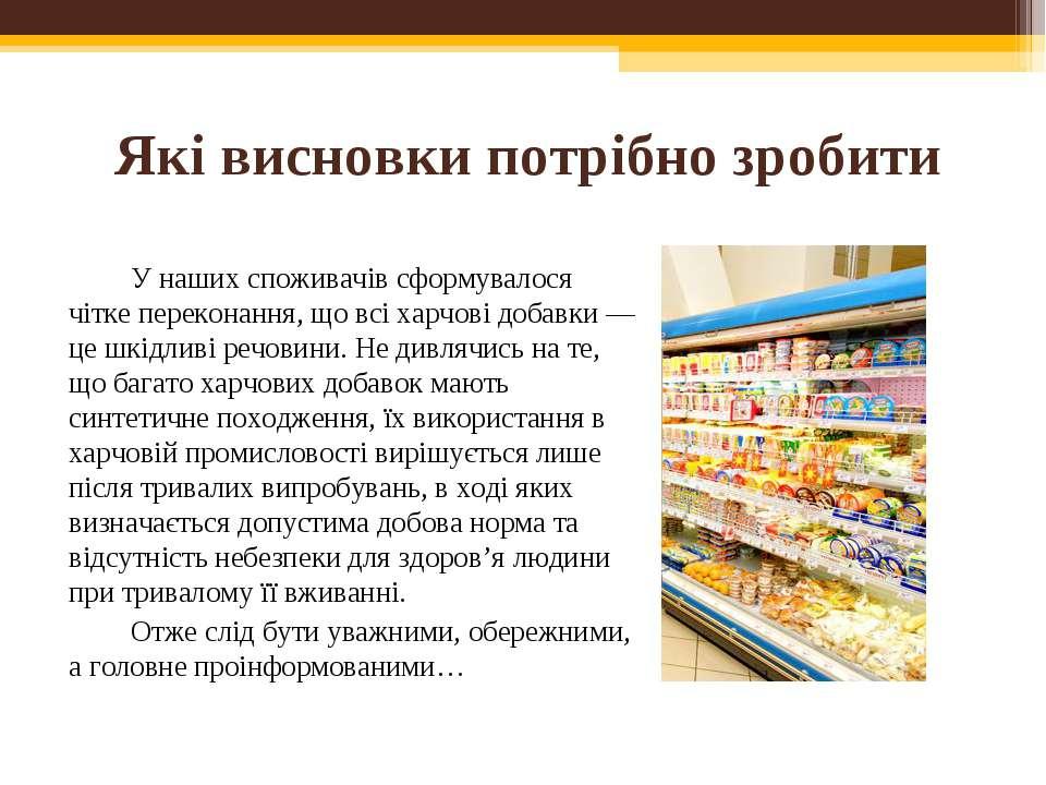 Які висновки потрібно зробити У наших споживачів сформувалося чітке переконан...