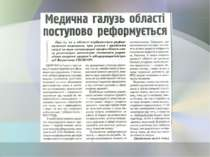 // Ваше здоров'я.-2010.-№6.-С.3