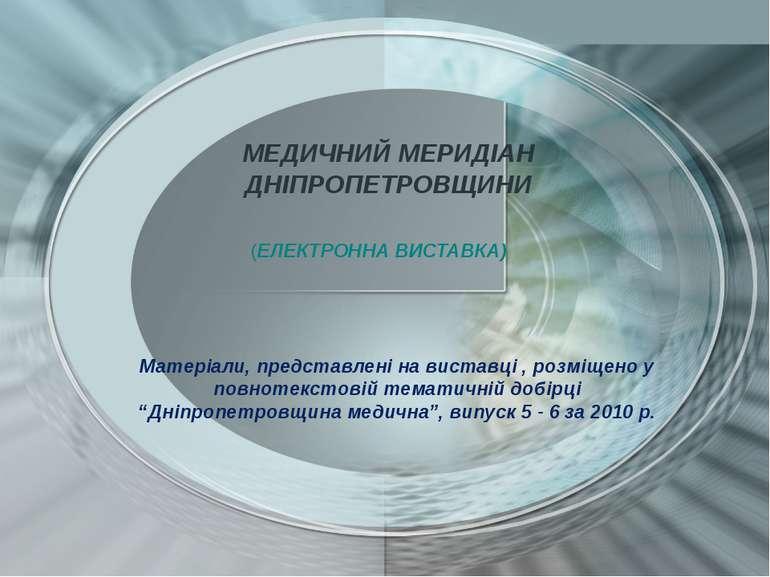 МЕДИЧНИЙ МЕРИДІАН ДНІПРОПЕТРОВЩИНИ (ЕЛЕКТРОННА ВИСТАВКА) Матеріали, представл...