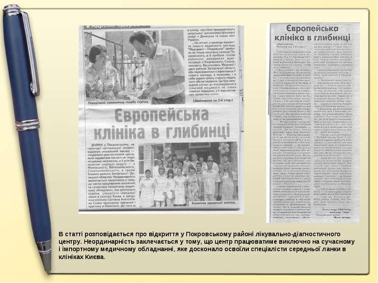 В статті розповідається про відкриття у Покровському районі лікувально-діагно...