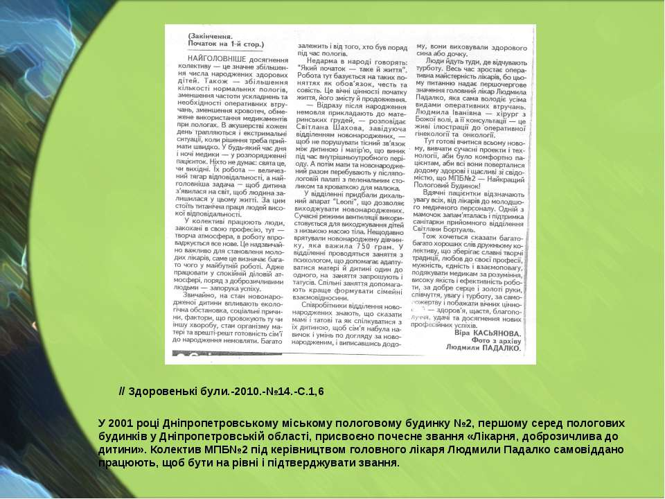 // Здоровенькі були.-2010.-№14.-С.1,6 У 2001 році Дніпропетровському міському...