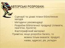 Сценарії та цікаві плани бібліотечних заходів Методичні рекомендації Розробки...
