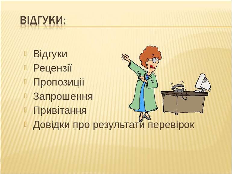 Відгуки Рецензії Пропозиції Запрошення Привітання Довідки про результати пере...