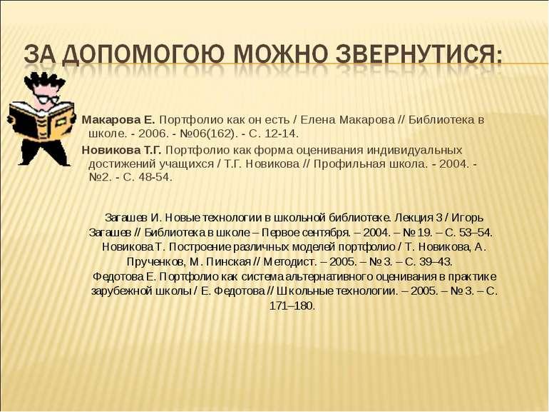 Макарова Е. Портфолио как он есть / Елена Макарова // Библиотека в школе. - 2...