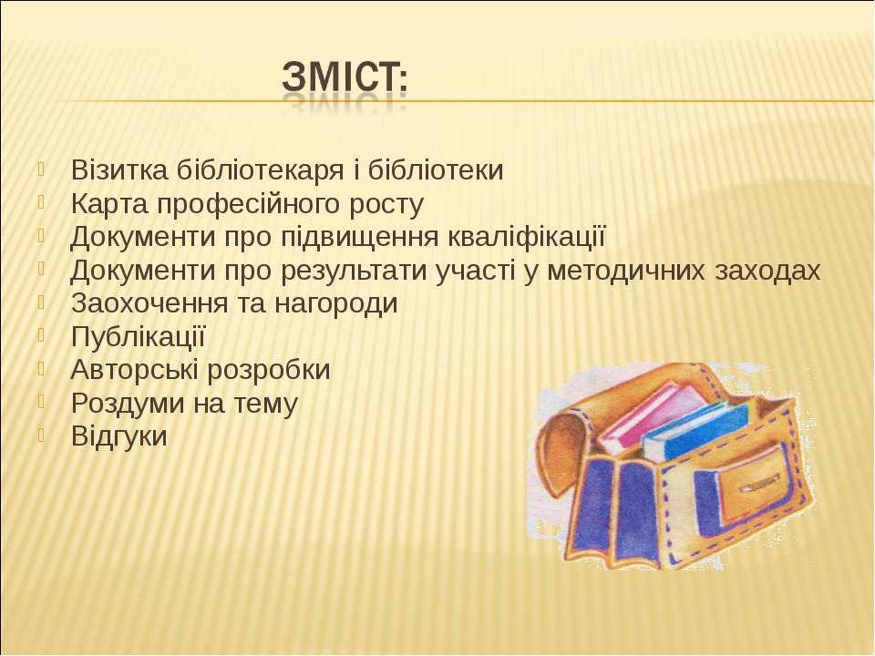 Візитка бібліотекаря і бібліотеки Карта професійного росту Документи про підв...