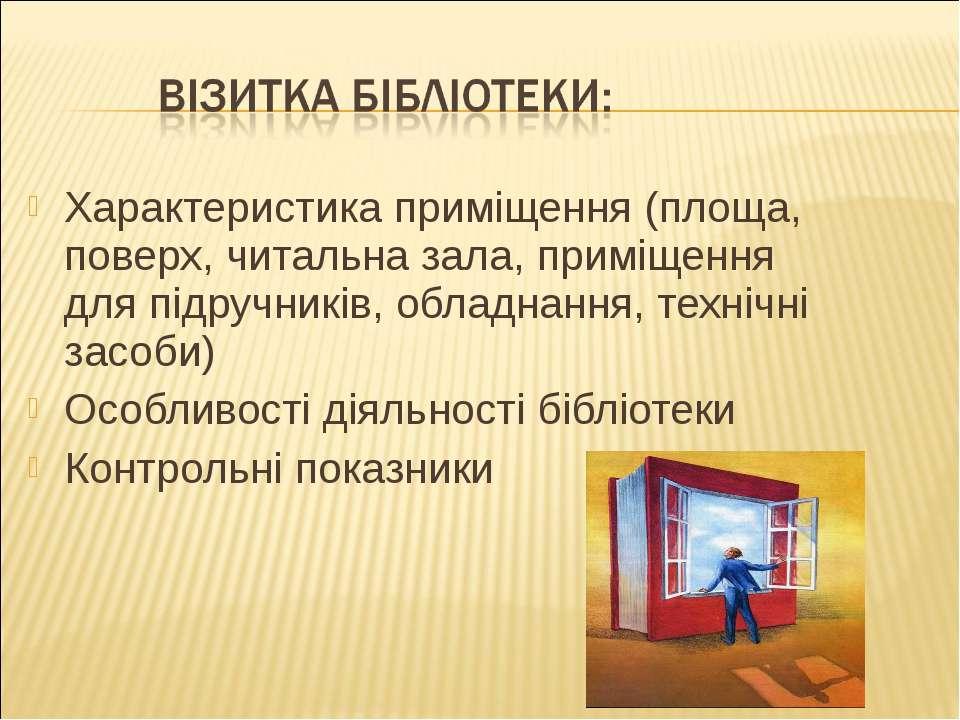 Характеристика приміщення (площа, поверх, читальна зала, приміщення для підру...