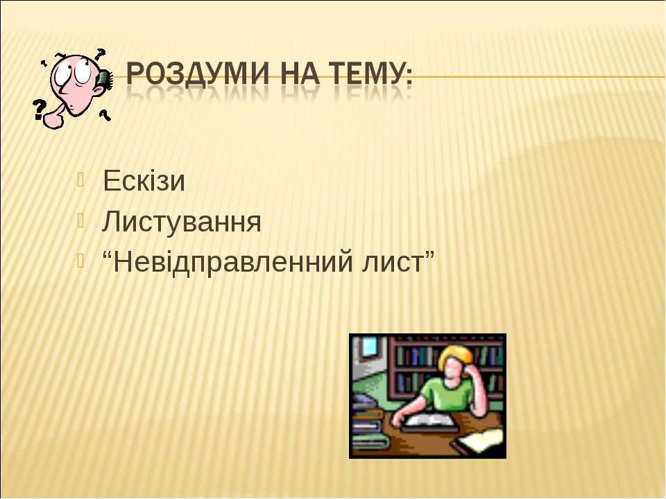 """Ескізи Листування """"Невідправленний лист"""""""