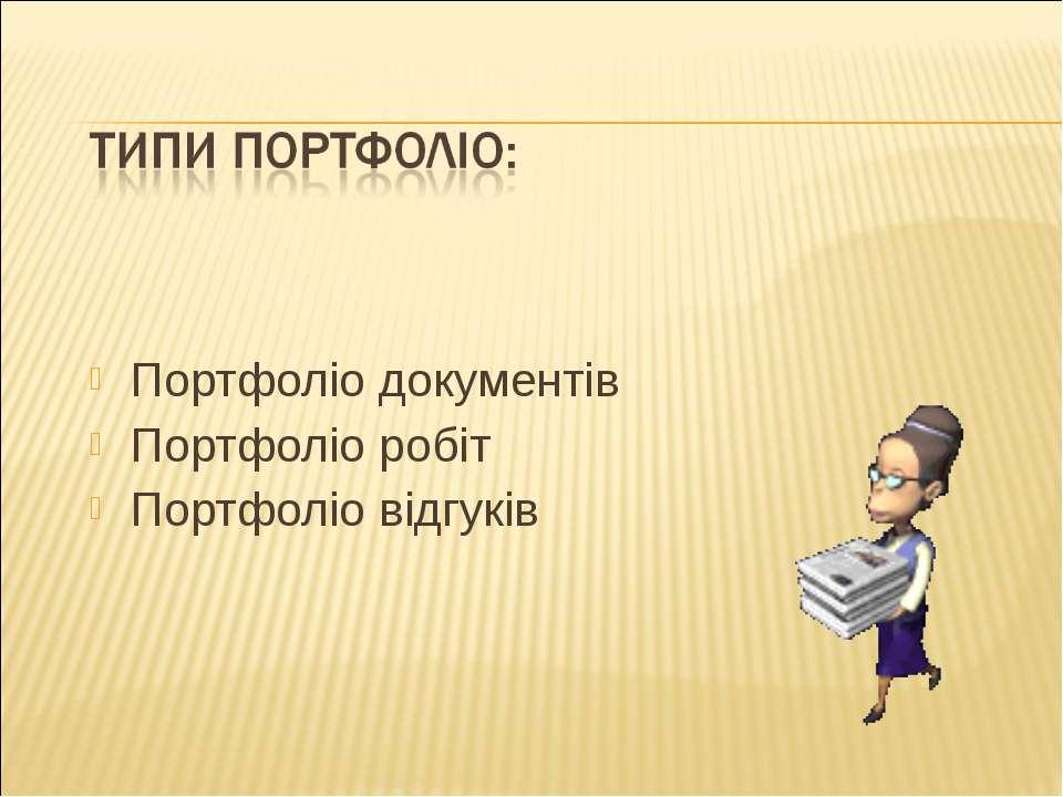 Портфоліо документів Портфоліо робіт Портфоліо відгуків