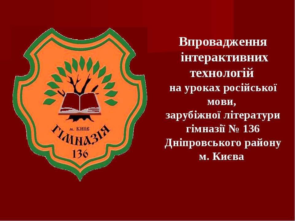 Впровадження інтерактивних технологій на уроках російської мови, зарубіжної л...