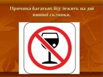 Причина багатьох бід лежить на дні винної склянки.