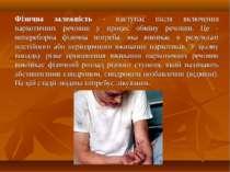Фізична залежність - наступає після включення наркотичних речовин у процес об...