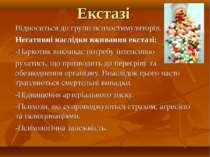 Екстазі Відноситься до групи психостимуляторів. Негативні наслідки вживання е...